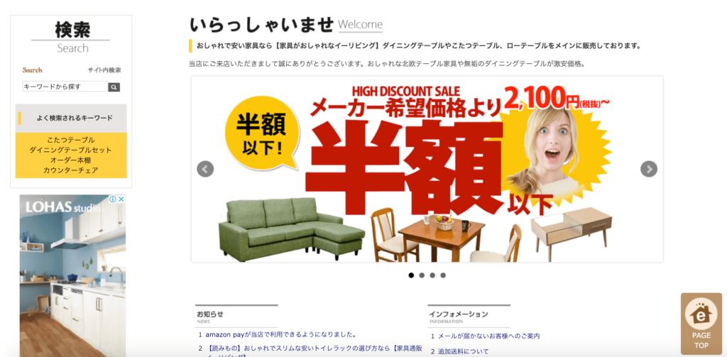 人気のアウトレット家具がおしゃれで安い通販はイーリビング本店の画面