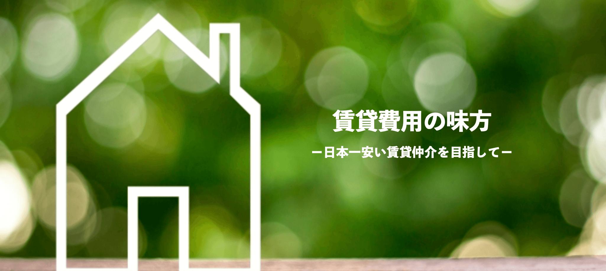 賃貸/初期費用/安い