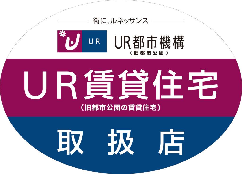 UR賃貸都市機構