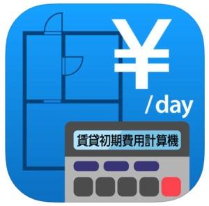 初期費用計算アプリのアイコン