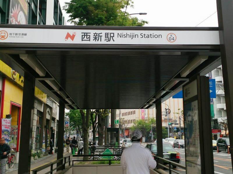 【福岡で一人暮らしおすすめ①】住みごこちの人気区域ー西新駅の写真