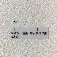 リメイクシート用のホッチキス跡の写真