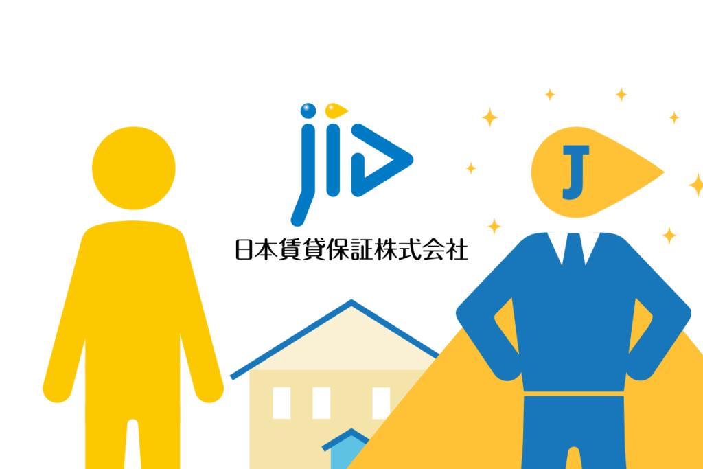 家賃保証会社『日本賃貸保証』のロゴ写真