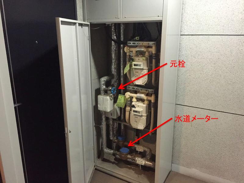 水道メーターと元栓の説明(マンション)