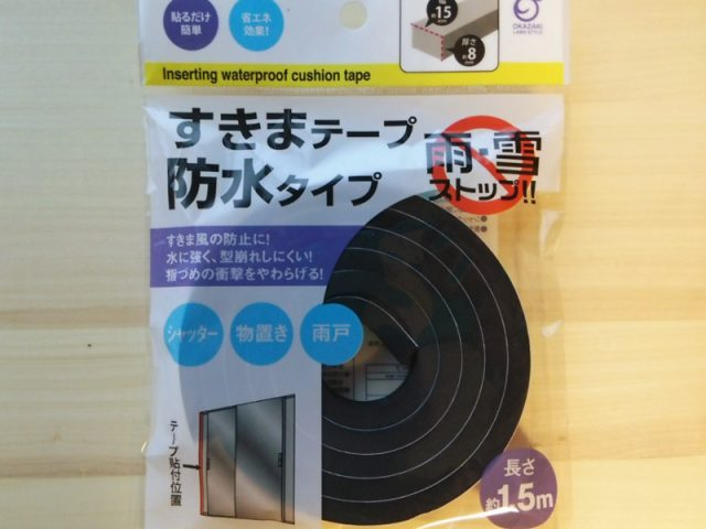 防音・防水のためのすきまテープ