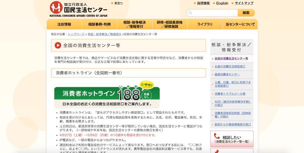 国民生活センターのサイトの画面