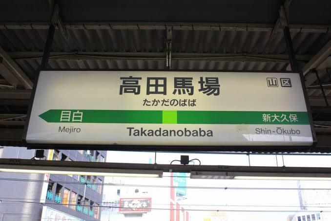 高田馬場駅の一人暮らし