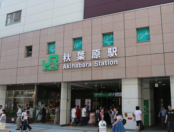 秋葉原駅で一人暮らし