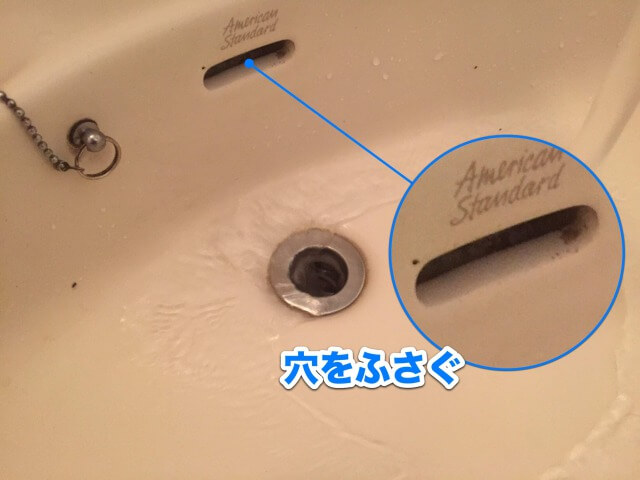洗面所の詰まりの際の穴の塞ぎ方