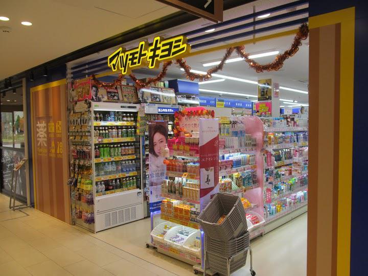 【大泉学園駅の1人暮らし】大泉学園駅の日用品店