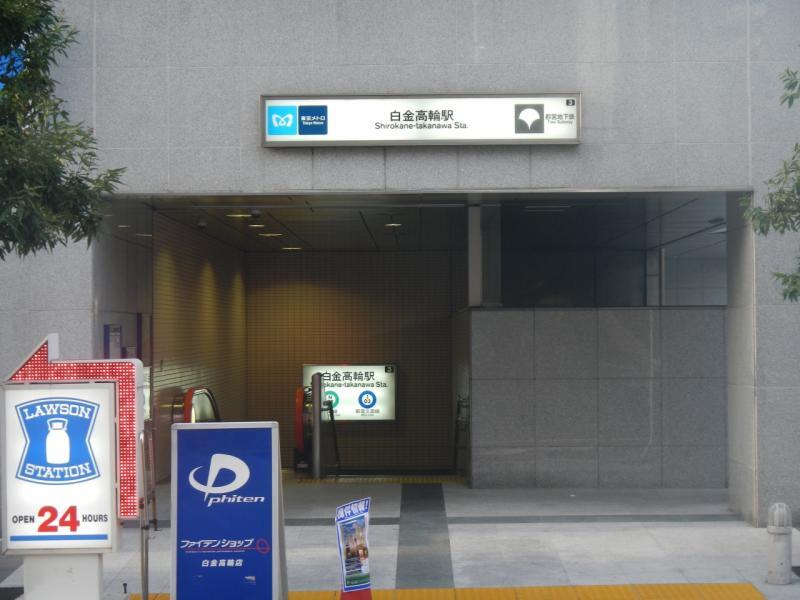 白金高輪駅