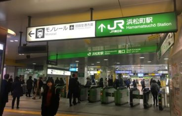 浜松町駅の写真