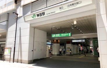 神田駅の写真
