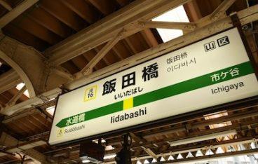 飯田橋駅の写真