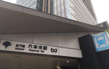 六本木駅の写真
