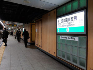 国会議事堂前駅の写真