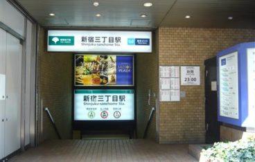 新宿3丁目駅の写真
