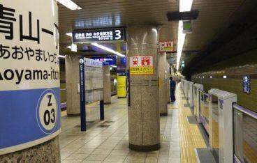 青山一丁目駅の写真